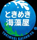 ときめき海藻屋