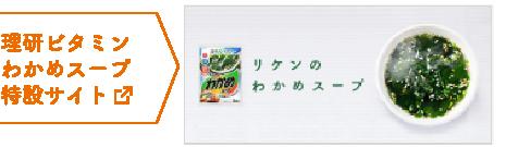 理研ビタミンわかめスープ特設サイト