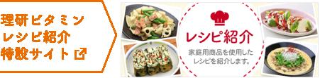 理研ビタミンレシピ紹介特設サイト
